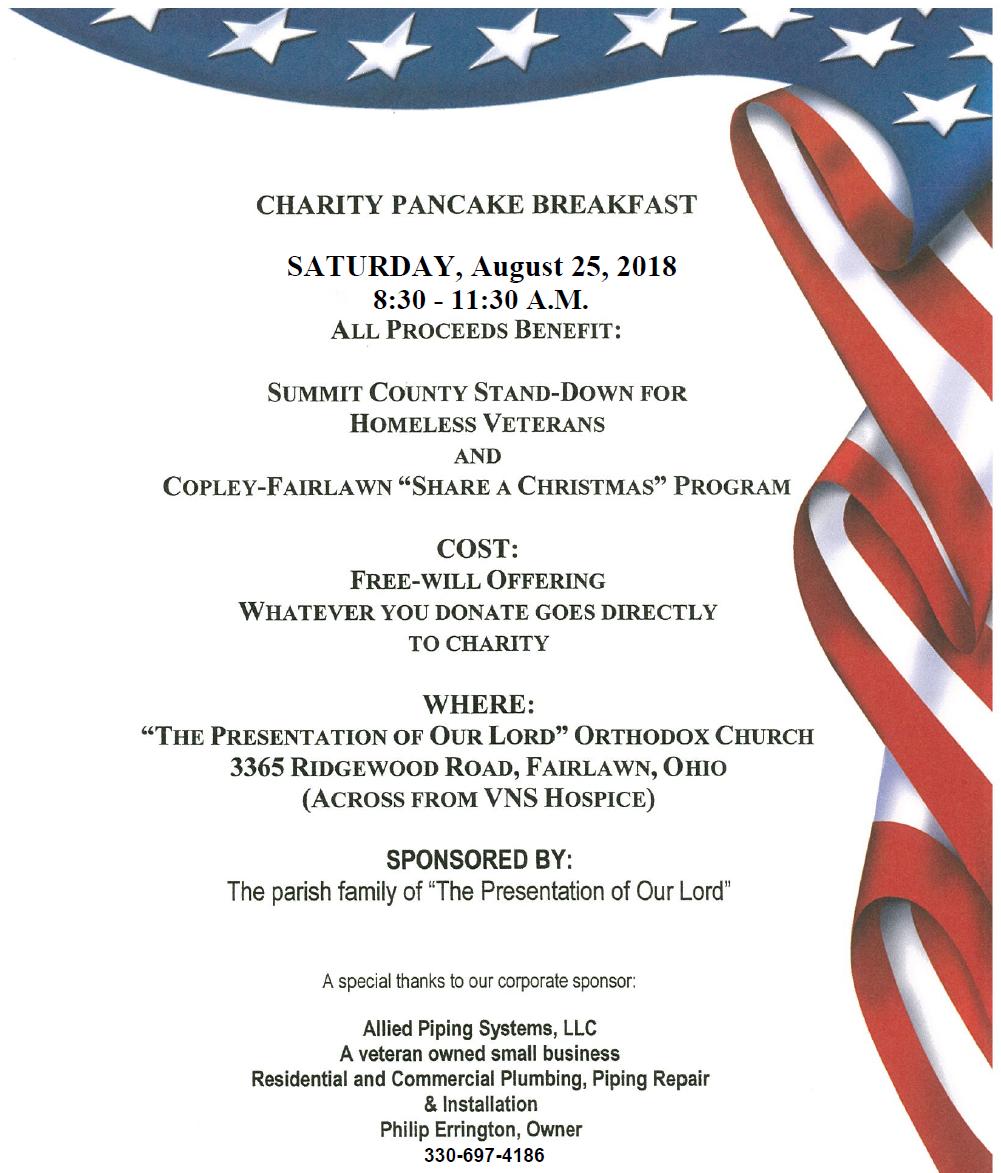 charity pancake breakfast flier 8/25/2018
